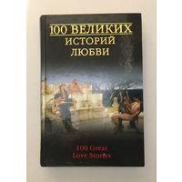 100 великих историй любви А.Р.Сардарян