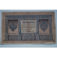 Распродажа ,1 рубль 1898 Плеске- Сафронов АБ 923967