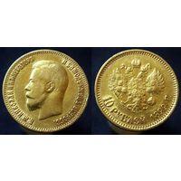 10 рублей 1899 АГ (2)