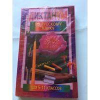 Кадырко Диктанты по русскому языку 5-11 класс 2003г 380 стр