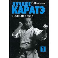 Накаяма. Лучшее каратэ. В 11 томах. Том 1. Полный обзор