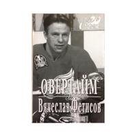 """Вячеслав Фетисов """"Овертайм"""" (серия """"Мой 20 век"""")"""