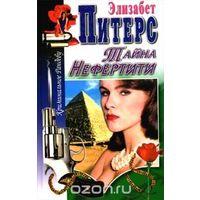 "Элизабет Питерс ""Тайна Нефертити"""