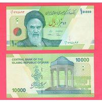 Банкнота Иран 10 000 риалов не датирована (2017) UNC ПРЕСС новая серия