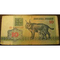 10 рублей 1992г. Серия АЗ