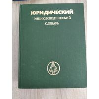 Юридический словарь изд. Советская энциклопедия