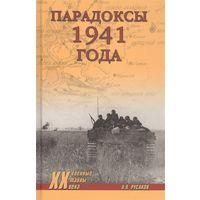 Русаков. Парадоксы 1941 года. Соотношение сил и средств сторон в начале Великой Отечественной войны