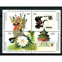Бенин - 1996г. - Филателистическая выставка CHINA 96 - полная серия, MNH [Mi785-788] - 4 марки - сцепка