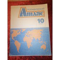Географически атлас, 1992 год