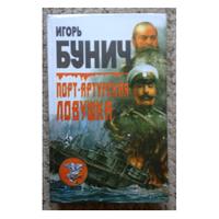 """И.Бунич """"Порт-Артурская ловушка"""" (историческая хроника, воспоминания)"""