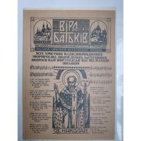 """""""Віра Батьків"""" - видання украінськоі греко-католицькоі церкви. (20). 16 грудня 1990"""