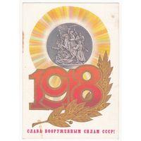Открытка 1985 (75)