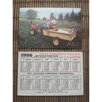 Карманный календарик. Моторостроитель. 1986 год