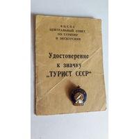 Знак турист СССР