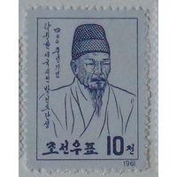 400 лет со дня рождения поэта Пак Ин Но. Северная Корея. Дата выпуска: 1961-09-12