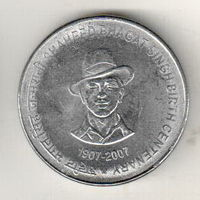 Индия 5 рупия 2007 100 лет со дня рождения Бхагат Сингха
