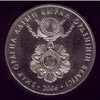 50 Тенге 2006 год Казахстан Знак ордена