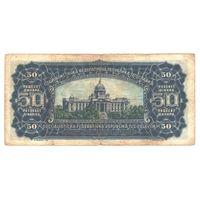 Югославия 50 динар 1965 года. Нечастая!