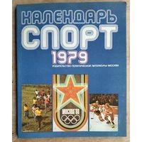 """Иллюстрированный календарь """"Спорт"""" 1979 г."""