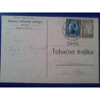 Держава SHS (сербов, хорватов и словенцев) 1921 ПК прошла почту