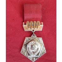 Медаль знак СССР