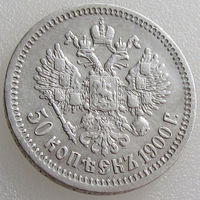 Россия, 50 копеек 1900 года (ФЗ), серебро 900 пробы/ 10 г, Биткин #79