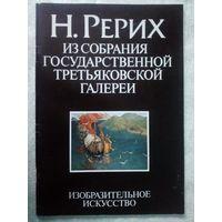 Н. Рерих. Альбом репродукций, из собрания Государственной Третьяковской галереи, 1989