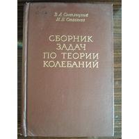 Сборник задач по теории колебаний. Светлицкий В.А., Стасенко И.В. 1973г.]
