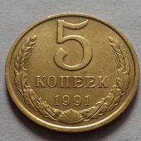 5 копеек СССР 1991 м