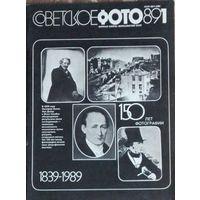 """Журнал """"Советское фото"""",1989,январь"""