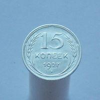15 коп 1927 штемпельный блеск