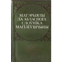 Матэрыалы да абласнога слоўнiка Магiлёўшчыны