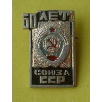 50 лет СССР. 962.