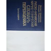 Русско-английский научно-технический словарь переводчика (