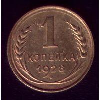 1 копейка 1928 год AU 2