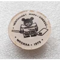Значок. Чемпионат мира по хоккею. Москва 1973 год #0393
