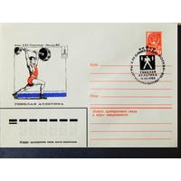 СССР 1980 Игры XXII Олимпиады. Москва. Тяжелая атлетика. Спецгашение.