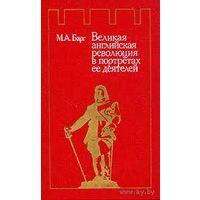 Барг М.А. Великая Английская революция в портретах ее деятелей