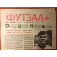 "Газета ""Футзал+"" (г.Минск) #5 - 2002г."
