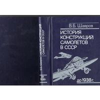 История конструкций самолетов в СССР до 1938 года. В.Б. Шавров, М.: Машиностроение, 1986