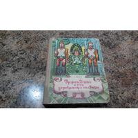 Урфин Джюс и его деревянные солдаты - Волков - Приключения Элли из Изумрудного города продолжаются - продолежние книги бестселлера Волшебник Изумрудного города, рис. Калинин - Народная асвета 1973