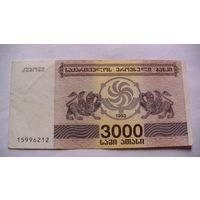Грузия 3000 лари 1993г.  распродажа