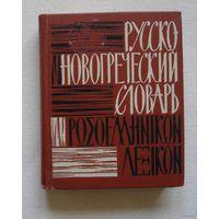Карманный русско-новогреческий словарь (10000 слов)