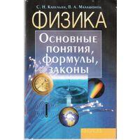 Физика:основные понятия, формулы,законы/С.Н. Капельян.-Мн.:Аверсэв.-2005.-96 с.