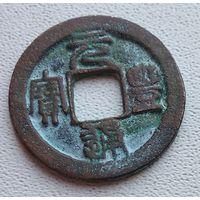 Китай, Династия Северный Сун, Юань Фэн Тун Бао, почерк Чжуань 1078- 1085 7-11-26