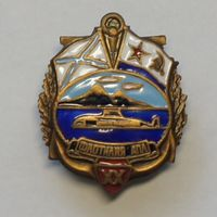 Знак Флотилии Атомных Подводных Лодок ХХ лет. Военный Морской Флот СССР.