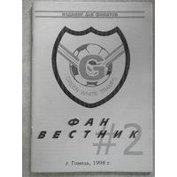 Журнал фанатов ФК Гомель (Беларусь) Фан вестник #2 1998г.