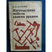 А.М. Шепелев Изготовление мебели своими руками.