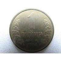Узбекистан 1 тийин 1994 г.