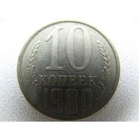 СССР 10 копеек 1980 г.